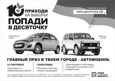 http://siyanie-severa.ru/files/43/105/avtomobil-niva-uzhe-napravlen-v-vuktyl.jpg