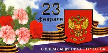 Поздравления с Днём защитника Отечества