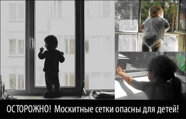 Картинки по запросу ОСТОРОЖНО!!! МОСКИТНЫЕ СЕТКИ ОПАСНЫ ДЛЯ ДЕТЕЙ!!